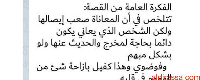 ملخص لقصة الشقاء   لغة عربية الصف العاشر الفصل الثالث