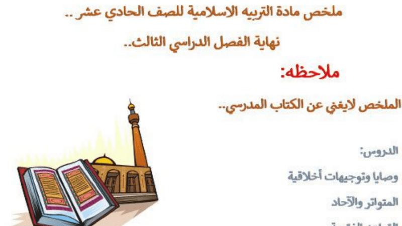 ملخص مادة التربية الاسلامية للصف الحادي عشر الفصل الدراسي الثالث