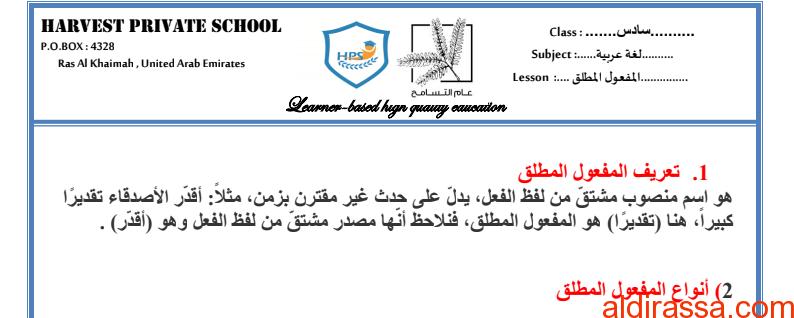 ملخص وورقة عمل المفعول المطلق يتبعها الحل لغة عربية الصف السادس الفصل الثالث
