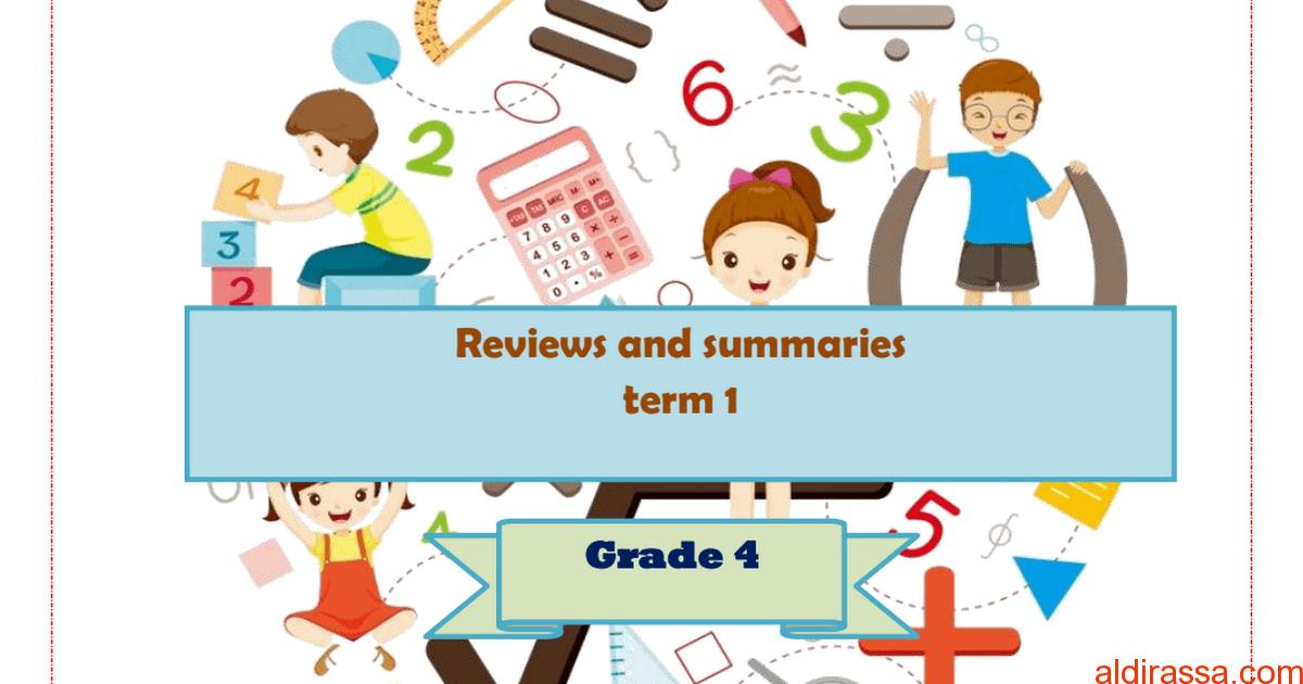 ملخص ومراجعة للوحدة الرابعة رياضيات منهج إنجليزي الصف الرابع الفصل الاول