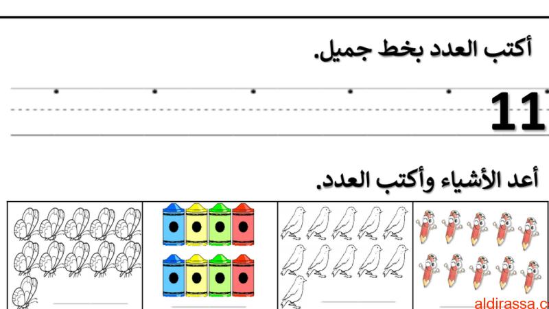 ملزمة رياضيات الفصل الاول للصف الأول