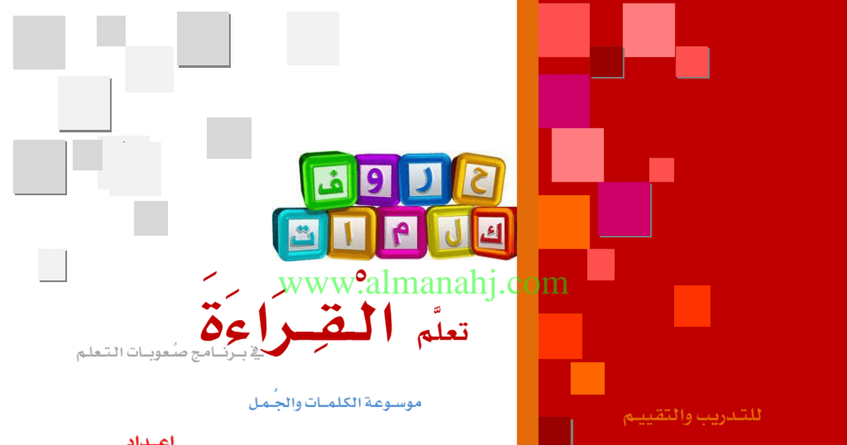 ملف (تعلم القراءة) 134 صفحة لغة عربية للصف الأول الفصل الثالث