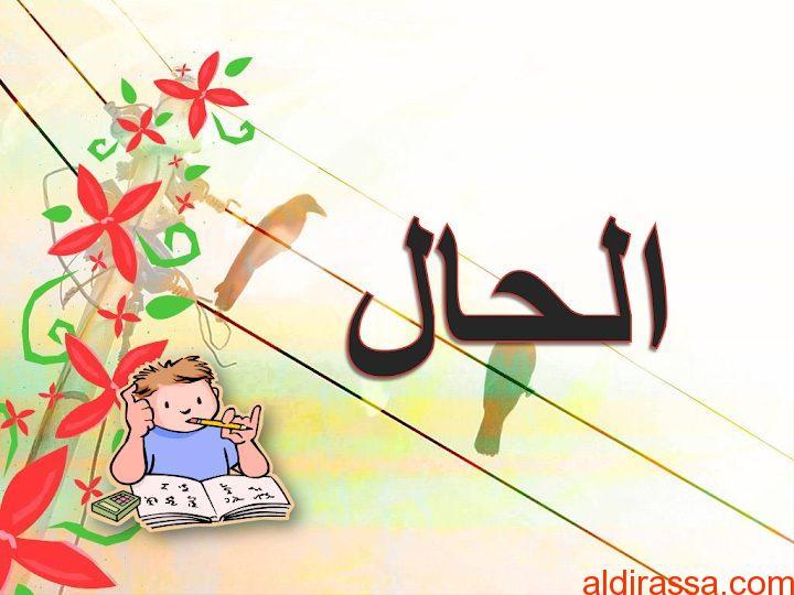 ملف لشرح (الحال) لغة عربية الصف الثامن الفصل الثالث