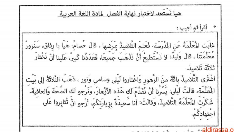 نماذج اختبارات مقترحة في اللغة العربية للصف الثاني الفصل الدراسي الثالث