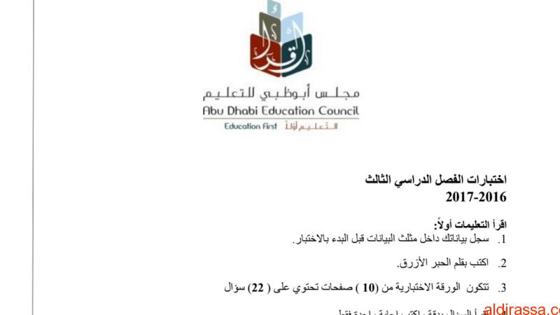 نماذج امتحان رياضيات الفصل الثاني وثالث الصف الثانى عشر