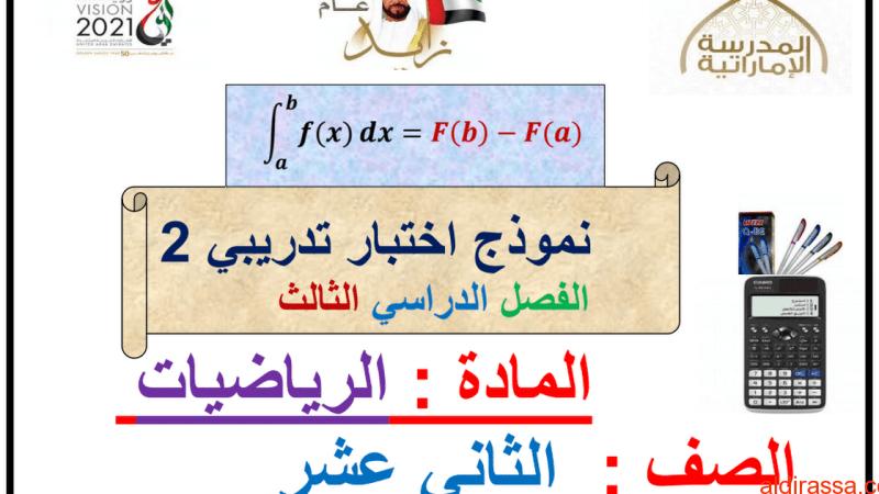 نموذج امتحان تدريبي للفصل الثالث رياضيات للصف الثاني عشر عام