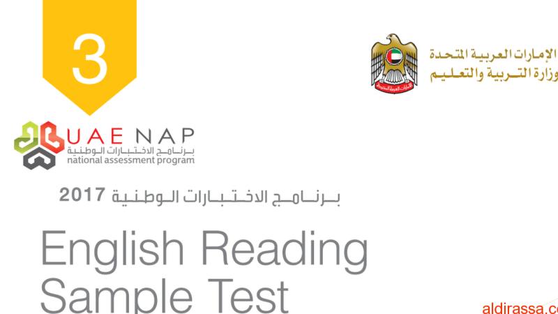 نموذج امتحان وطني لغة إنجليزية الصف الثالث
