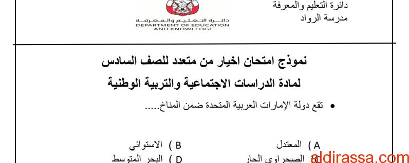 نموذج امتحان اختيار من متعدد دراسات اجتماعية الصف السادس الفصل الثاني وثالث