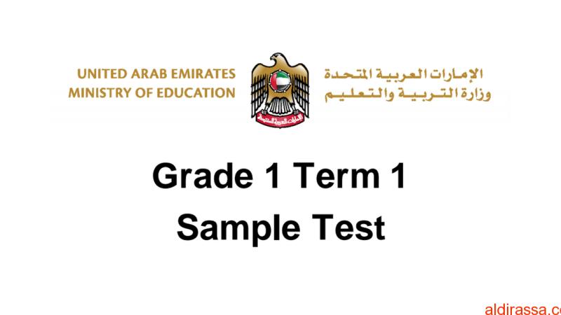 نموذج امتحان استماع لغة إنجليزية الفصل الاول الصف الاول