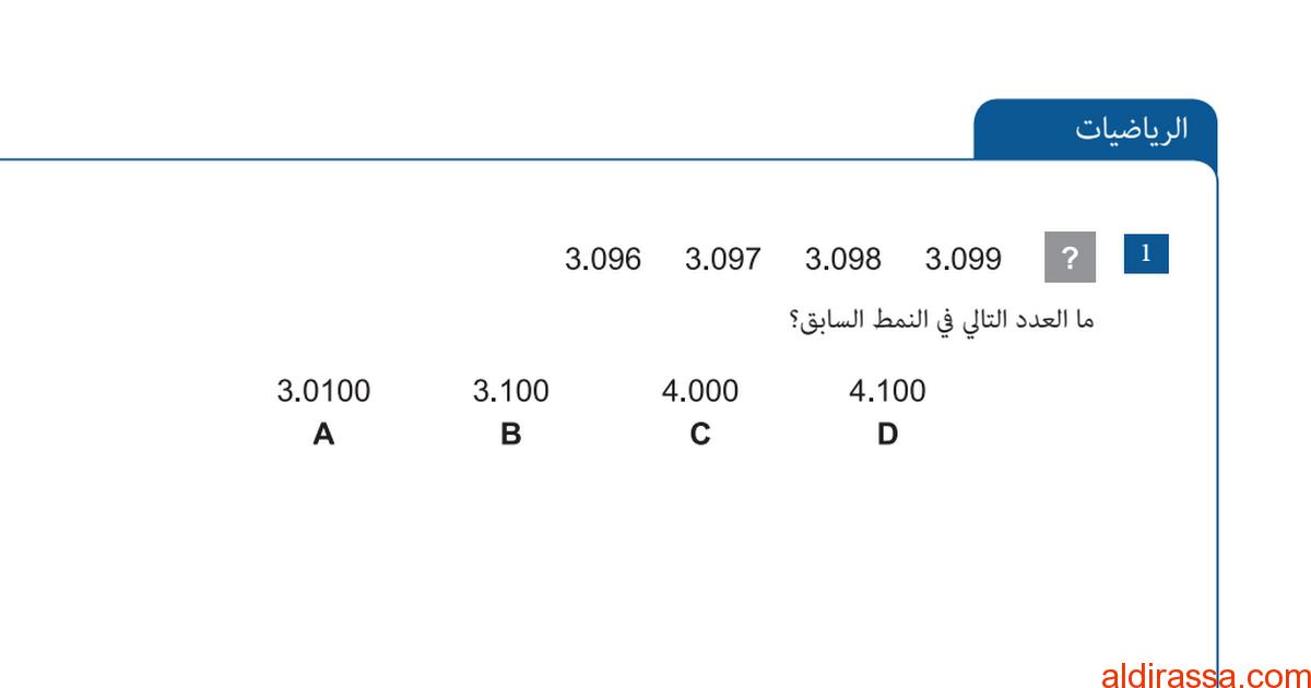 نموذج امتحان امسات رياضيات الصف الرابع الفصل الاول
