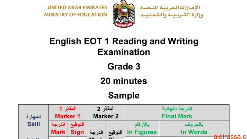 نموذج امتحان قراءة وكتابة لغة إنجليزية الفصل الاول الصف الثالث