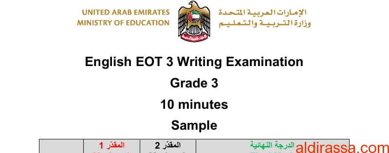 نموذج امتحان كتابة مع الأجوبة لغة إنجليزية الصف الثالث الفصل الثالث