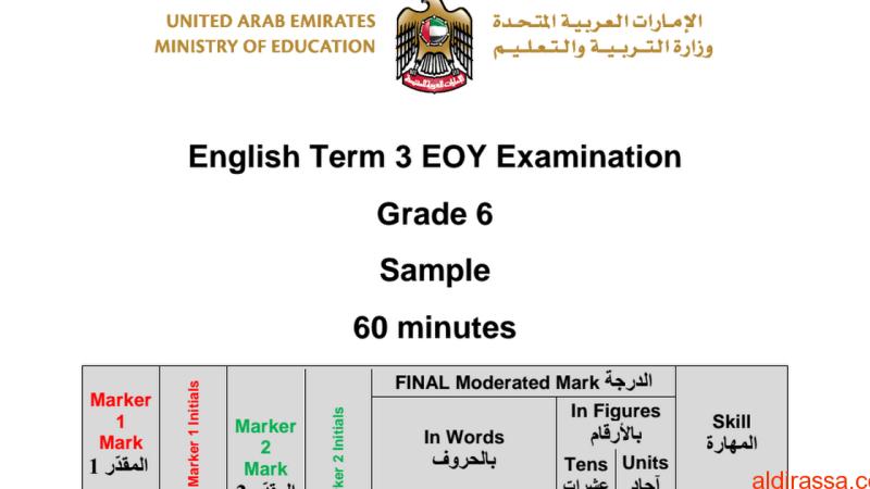 نموذج امتحان لغة انجليزية الصف السادس الفصل الثالث