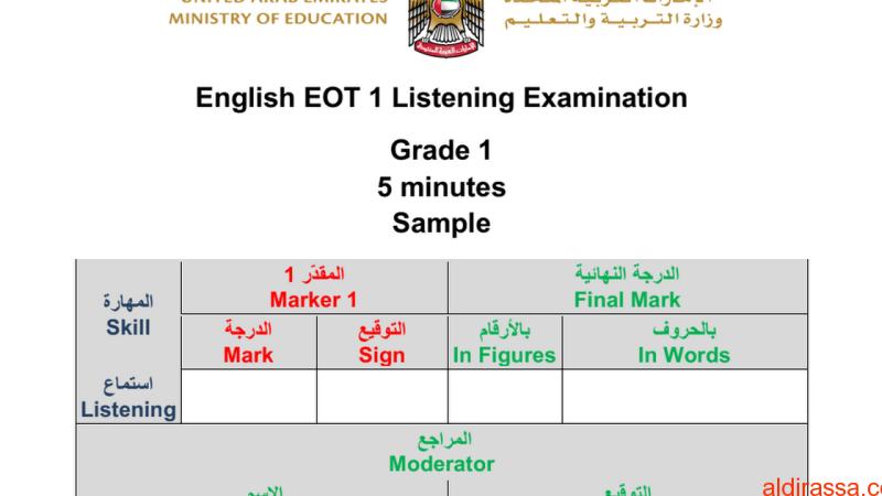 نموذج امتحان وزاري استماع لغة إنجليزية الصف الاول