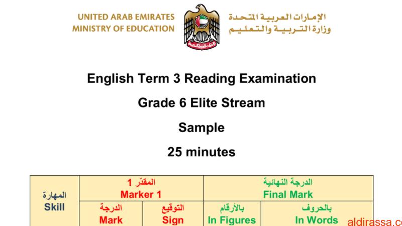 نموذج امتحان وزاري للفصل الثالث لغة انكليزية الصف السادس