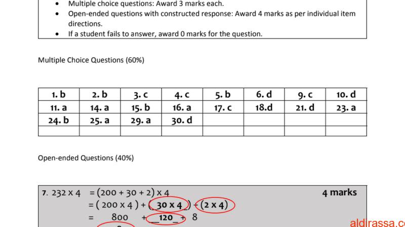 نموذج لما يتضمنه امتحان الرياضيات الفصل الثالث الصف الخامس منهج انكليزي