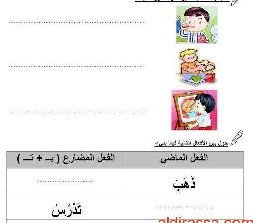 ورق عمل الجملة الفعلية والاسمية وظرف الزمان والمكان لغة عربية الصف الاول الفصل الثالث