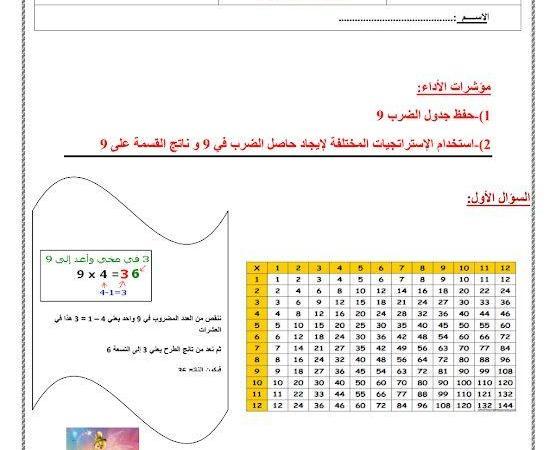 ورق عمل الضرب والقسمة على 9 رياضيات الصف الثالث الفصل الثاني
