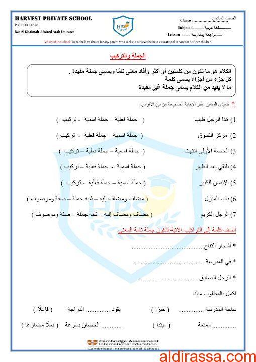 ورق عمل درس مراجعة ومدارسة لغة عربية الصف السادس الفصل الثالث
