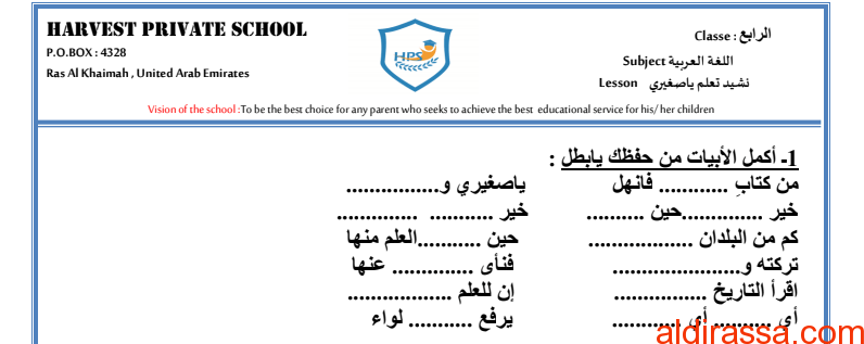 ورق عمل نشيد تعلم يا صغير لغة عربية الصف الرابع الفصل الثالث