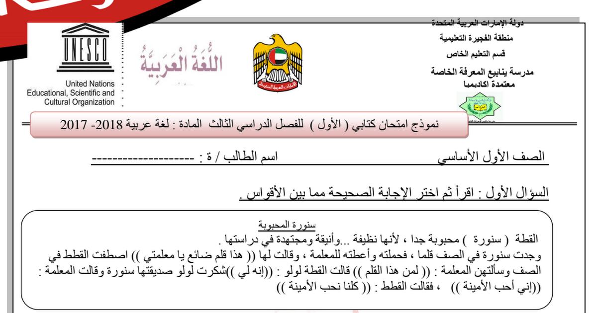 ورقة عمل (إلى أبي) اللغة العربية للصف الأول الفصل الثالث