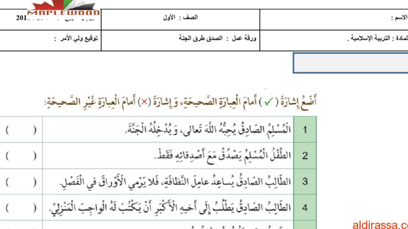 ورقة عمل الصدق طرق الجنة تربية إسلامية الفصل الاول الصف الاول