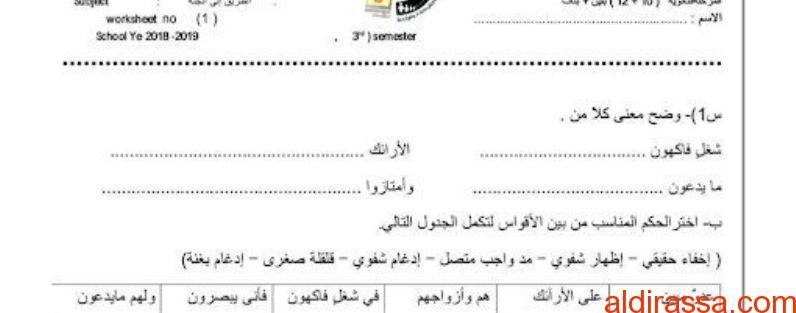 ورقة عمل الطريق إلى الجنة تربية إسلامية الصف الثامن الفصل الثالث