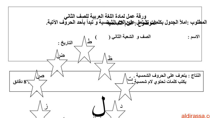 ورقة عمل اللام الشمسية لغة عربية الفصل الاول الصف الثانى