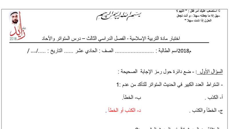 ورقة عمل المتواتر والآحاد تربية إسلامية للصف الحادي عشر مع الإجابات