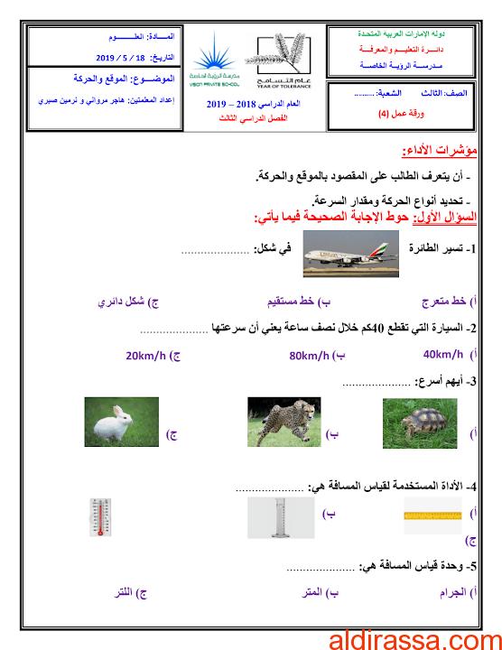 ورقة عمل الموقع والحركة علوم الصف الثالث الفصل الثالث
