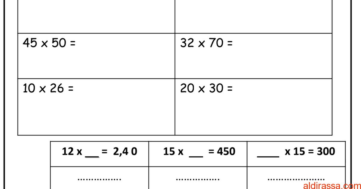 ورقة عمل الوحدة الخامسة الضرب في العشرات رياضيات الصف الرابع الفصل الاول