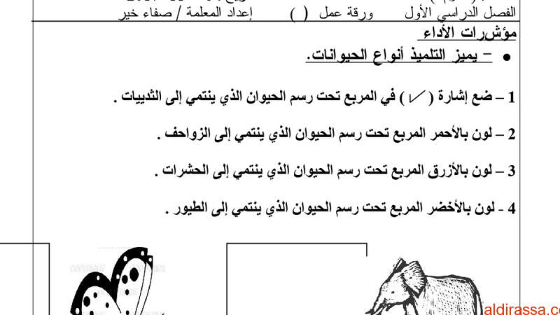 ورقة عمل درس أنواع الحيوانات علوم الفصل الاول الصف الاول