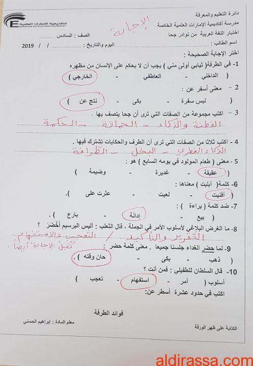 ورقة عمل درس من نوادر جحا لغة عربية الصف السادس الفصل الثالث