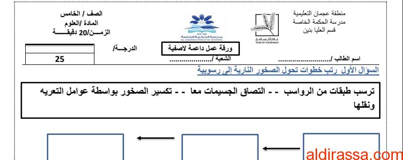 ورقة عمل علوم الصف الخامس الفصل الثالث