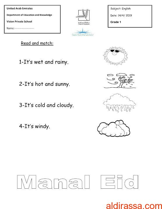 ورقة عمل لغة إنجليزية الصف الاول الفصل الثالث