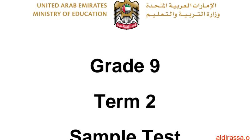 ورقة مراجعة الفصل الثاني لغة انجليزية للصف التاسع