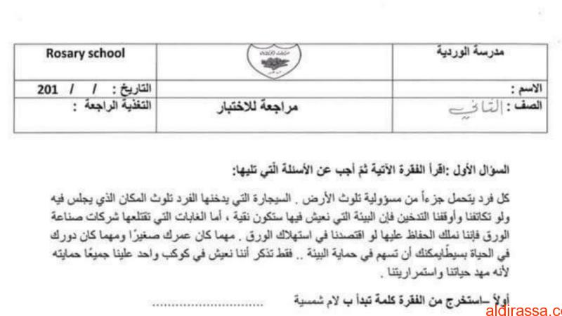 ورقة مراجعة لغة عربية تحضيرا للاختبار الفصل الاول الصف الثانى