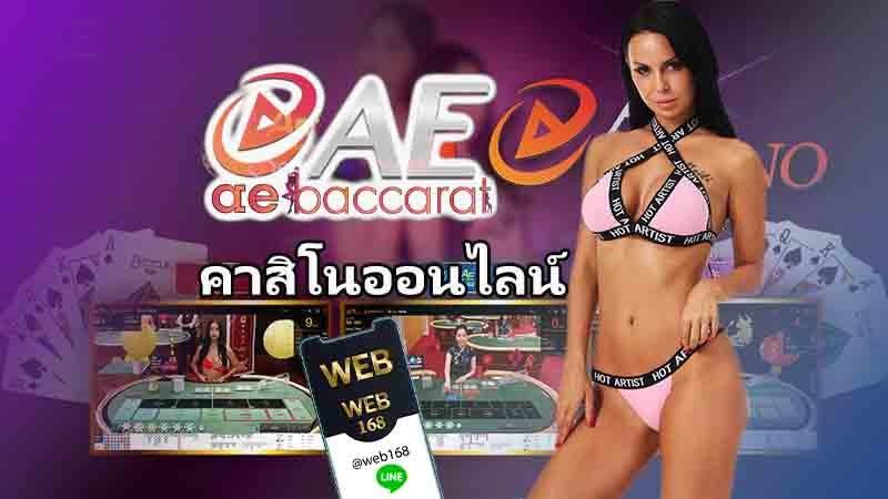 คาสิโนออนไลน์ เซ็กซี่บิกินี่ Ae baccarat