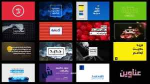 Arabic Titles