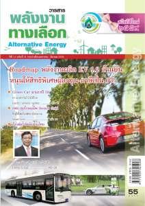 E-Magazine_41_Cover