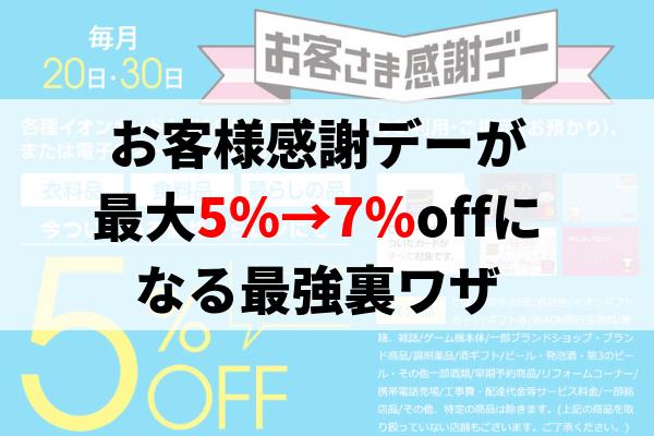 お客様感謝デーが 最大5%→7%offになる最強裏ワザ