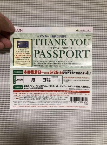 イオンサンキューパスポート
