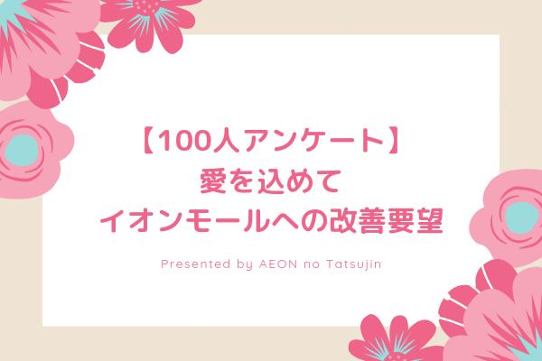 【100人アンケート】 愛を込めて イオンモールへの改善要望
