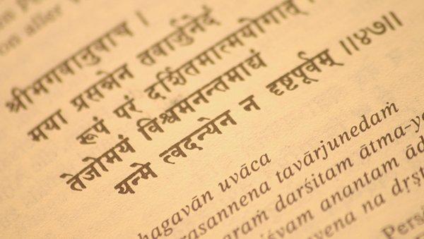 Джняна-йога, йога знания
