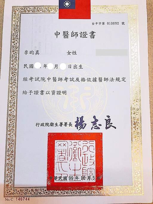 中醫師證書