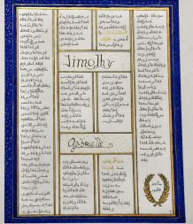 Nuzhah Laurel Writ scroll