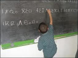333333 تعلم الكتابة بحروف تيفيناغ Apprendre l'alphabet Tifinagh المزيد