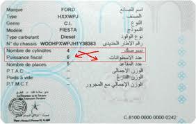 permis-marocain Alerte : Plus que 8 jours pour renouveler les permis de conduire délivrés avant fin 1979 المزيد   permis Alerte : Plus que 8 jours pour renouveler les permis de conduire délivrés avant fin 1979 المزيد