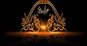 ELSAHEFA-17615-9-300x161 تهنئة بمناسبة عيد الأضحى المبارك الجمعية