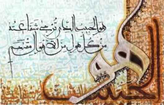 3489_large اللهم صل وسلم على نبينا محمد وعلى آله وأصحابه أجمعين actualites